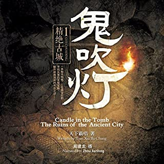 鬼吹灯 1:精绝古城 - 鬼吹燈 1:精絕古城 [Candle in the Tomb 1: The Ruins of One Ancient City]                   By:                                                                                                                                 天下霸唱 - 天下霸唱 - Tianxiabachang                               Narrated by:                                                                                                                                 周建龙 - 周建龍 - Zhou Jianlong                      Length: 16 hrs and 43 mins     22 ratings     Overall 4.6