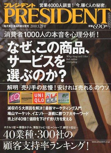 PRESIDENT (プレジデント) 2010年 3/29号 [雑誌]