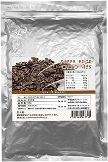 カカオニブ 大容量500g ローストタイプ ペルー産 カカオ チップ ポリフェノール チョコレート 無添加 無着色 スーパーフード (500g)