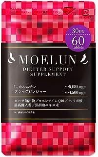 モエルン 燃焼系 ダイエットサプリ L-カルニチン ブラックジンジャー αリポ酸 60粒 30日分