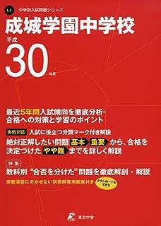 成城学園中学校 H30年度用 過去5年分収録 (中学別入試問題シリーズL5)