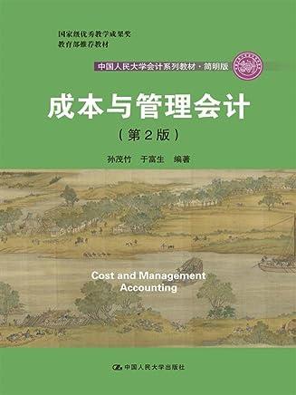 中国人民大学会计系列教材·简明版:成本与管理会计(第2版)