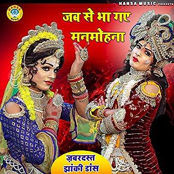Jab Se Bha Gaye Manmohana - Single