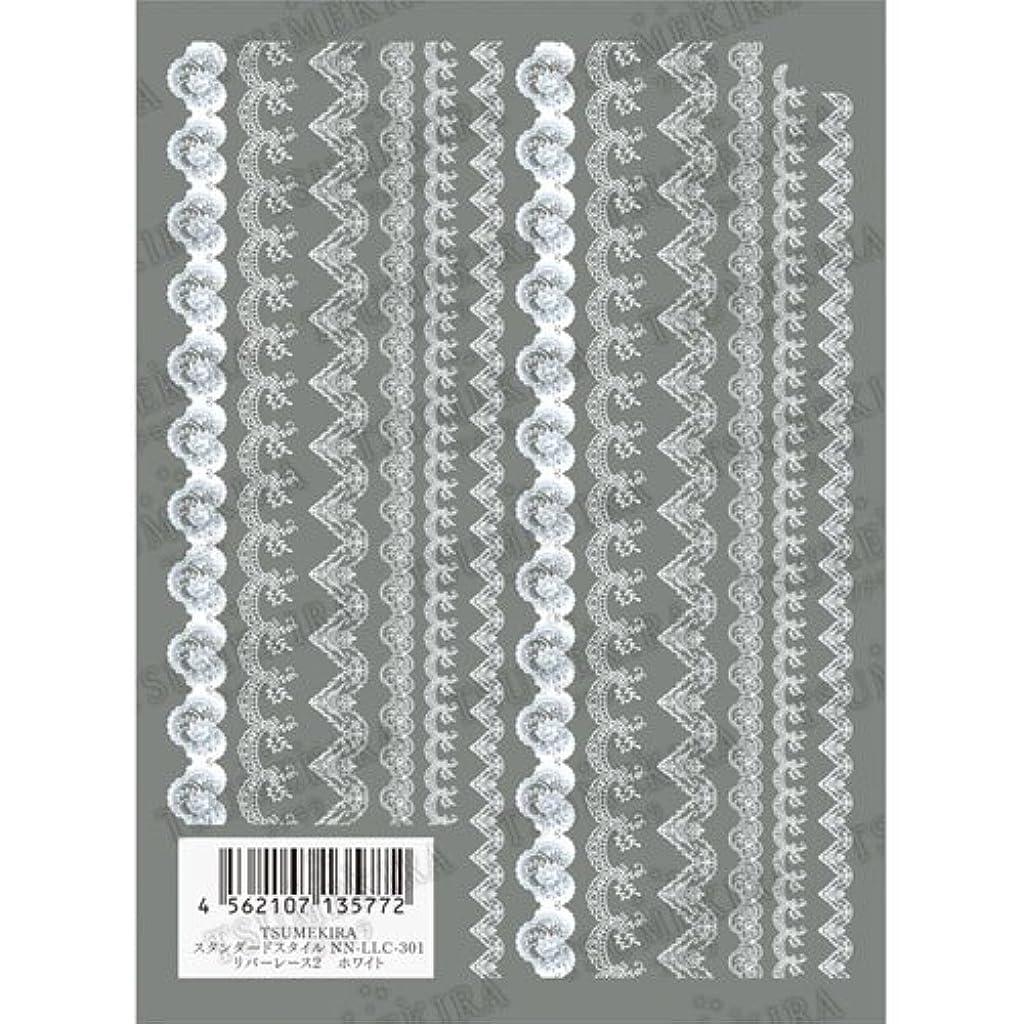 うぬぼれ地区六分儀ツメキラ ネイル用シール スタンダードスタイル リバーレース2 ホワイト