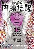 闇金ウシジマくん外伝 肉蝮伝説【単話】(15) (ビッグコミックススペシャル)