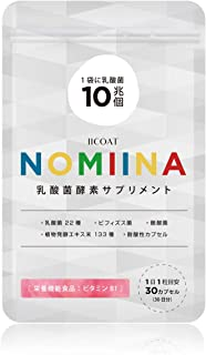 IICOAT NOMIINA 乳酸菌10兆個 22種乳酸菌 酪酸菌 ビフィズス菌 7種穀物麹 133種植物発酵エキス 30日分 【栄養機能食品】
