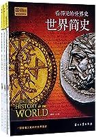 看得见的世界史:世界简史(套装共3册)