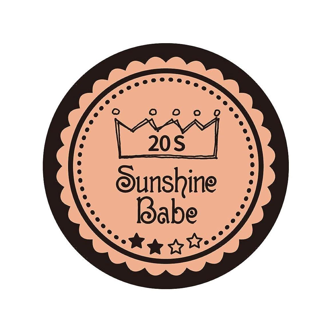 シャイはちみつ硬化するSunshine Babe コスメティックカラー 20S ヌーディーベージュ 4g UV/LED対応