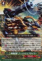 【シングルカード】G-FC04)弾幕巨砲 ブーリッシュプライマー/たちかぜ/RRR/G-FC04/033