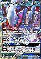 ポケモンカードゲームSM/ダークライGX(RR)/新たなる試練の向こう