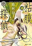 粘膜探偵 「粘膜」シリーズ (角川ホラー文庫)
