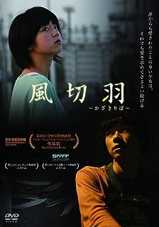 風切羽~かざきりば~ [DVD]