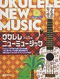 ウクレレ/ニューミュージック ~ウクレレ1本で奏でる思い出の名曲集