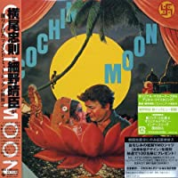 Chochin Moon by Haruomi Hosono (2005-03-24)