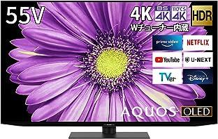 シャープ 55V型 低映り込み 有機EL テレビ AQUOS OLED 4T-C55DQ2 4K チューナー内蔵 Android TV (2021年モデル) ブラック