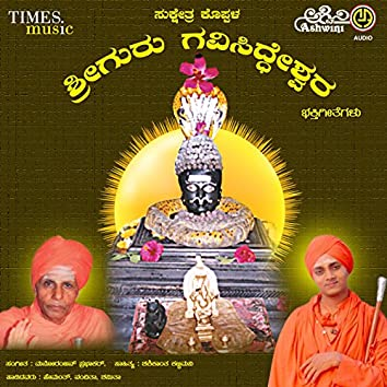 Sukshetra Koppala Sri Guru Gavisiddeshwara Bhakthi Geethegallu