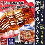 【国産 蒲焼き】蒲焼 カット うなぎ 4食入り( 1パック40~65g) たれ・山椒付 食べやすい 小分けパック 土用 丑の日