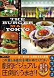 ザ・バーガーマップ東京