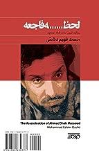 The Assassination of Ahmad Shah Massoud: Lahzeh-ye Faje'eh (Persian Edition)