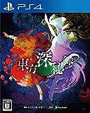 PS4 Touhoua Shinpiroku - Legenda Urbana en Limbo. [Versión Japonesa]