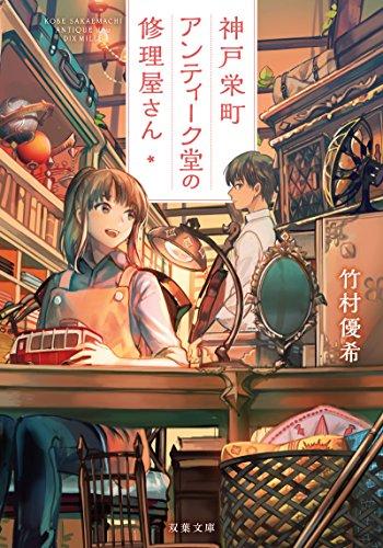 神戸栄町アンティーク堂の修理屋さん (双葉文庫)の詳細を見る
