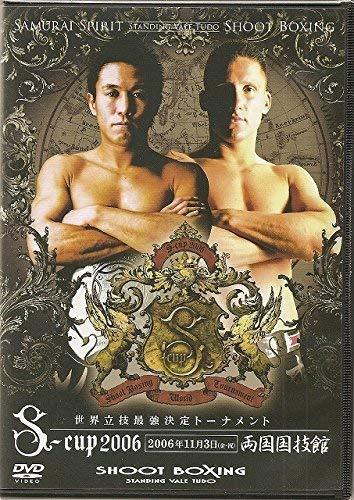 世界立技最強決定トーナメント S-cup 2006 [DVD]
