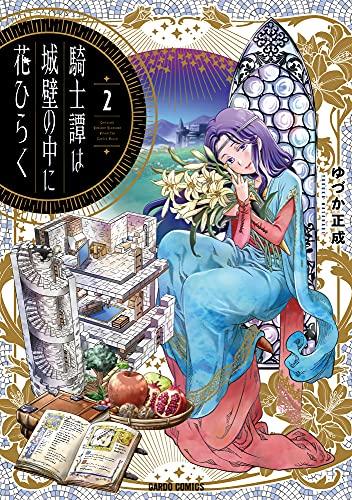 騎士譚は城壁の中に花ひらく 2 (ガルドコミックス)