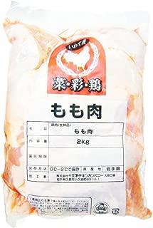 国産鶏肉 岩手県産 銘柄鶏 菜彩鶏 モモ肉 2kg 抗生物質不使用 冷蔵品 業務用 アレルギー対策品
