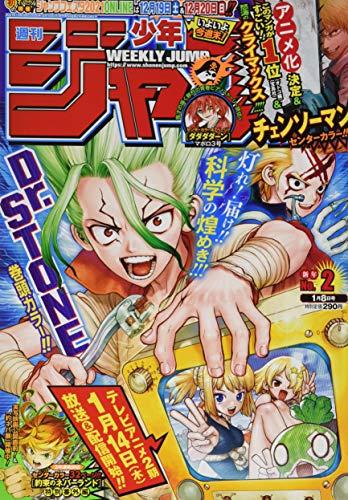 週刊少年ジャンプ(2) 2021年 1/8 号 [雑誌]