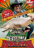 村田基の管釣りマスターR[DVD] (<DVD>)