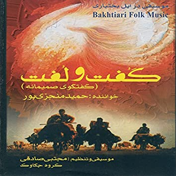 Goft-O Loft - Bakhtiari Folk Music