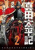 真田太平記(2) (朝日コミックス)