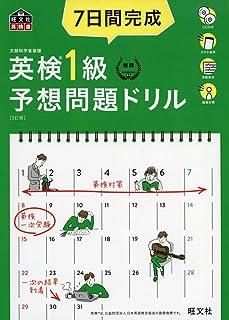 【CD3枚付】7日間完成 英検1級 予想問題ドリル 5訂版 (旺文社英検書)