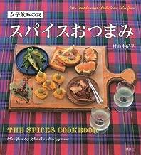 女子飲みの友 スパイスおつまみ (講談社のお料理BOOK)