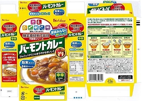 ハウス食品特定原材料7品目不使用シリーズ『バーモントカレー(中辛)108g×3個』