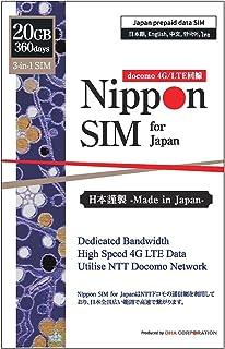 Nippon SIM for Japan 日本国内用 プリペイドデータSIM(標準版)/ フル360日間 20GB (超えるとサービス終了) 3-in-1 (標準/マイクロ/ナノ) Docomo フルMVNO SIMカード/ ドコモ (IIJ)...