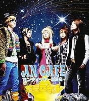 流星ロケット(初回生産限定盤)(DVD付)