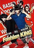 ファッションキング[DVD]