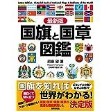 最新版 国旗と国章図鑑