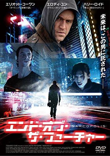 エンド・オブ・ザ・フューチャー [DVD]