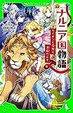 新訳 ナルニア国物語 (1)ライオンと魔女と洋服だんす (角川つばさ文庫)