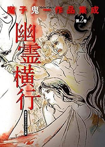幽霊横行―魔子鬼一作品集成第2巻―