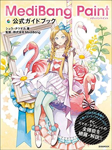 MediBang Paint 公式ガイドブック (玄光社MOOK)