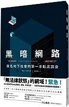 黑暗網路:匿名地下社會的第一手臥底調查Dark Net: Inside the Digital Underworld (Chinese edition) by 傑米.巴特利特 Jamie Bartlett