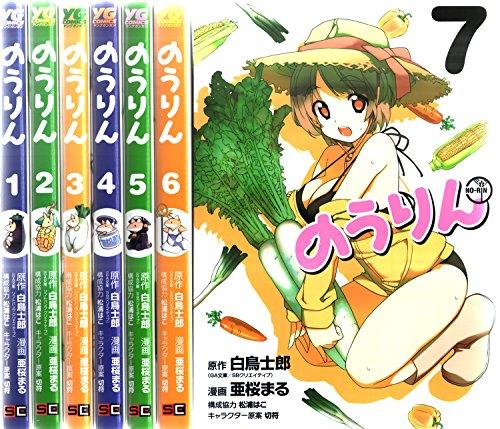 のうりん コミック 1-7巻セット (ヤングガンガンコミックス)