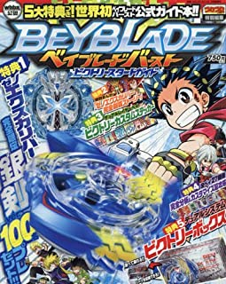 Beyblade burst V (Victory) Start book :: Bessatsu Corocoro Comic Special ~ Japanese Game Magazine JULY 2016 Issue [JAPANESE EDITION] JUL 7