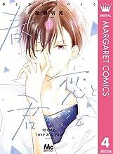 表紙: 春と恋と君のこと 4 (マーガレットコミックスDIGITAL) | 綾瀬羽美