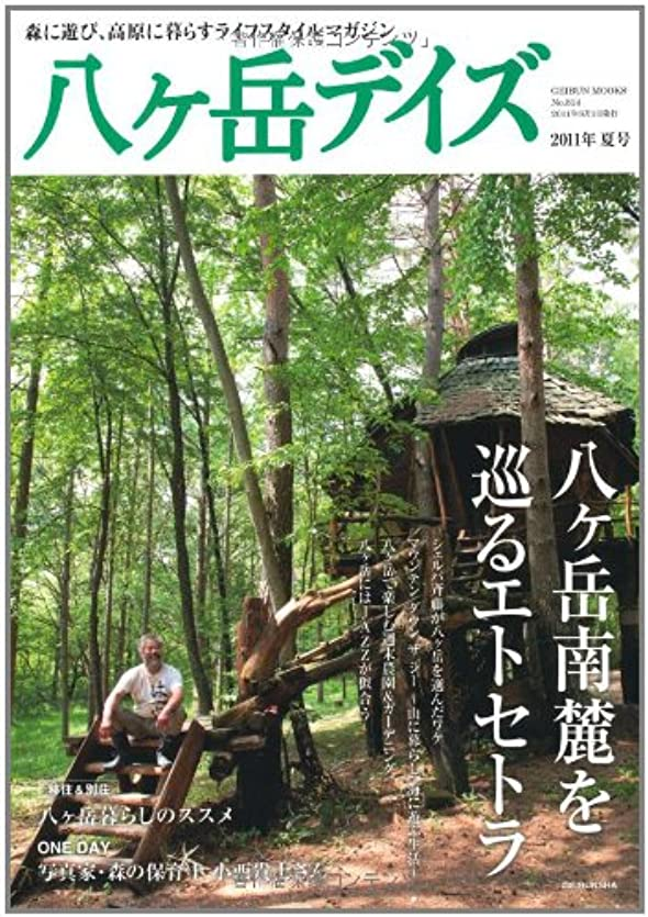 息苦しい雪の受取人八ヶ岳デイズ (GEIBUN MOOKS No.814) (GEIBUN MOOKS 814)