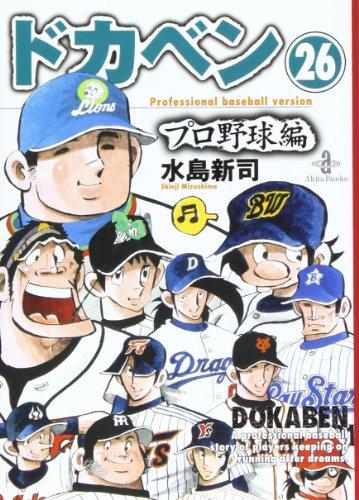 ドカベン プロ野球編 26 (秋田文庫 6-92)