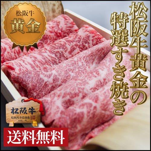 松阪牛 黄金 特選すき焼き400g×20